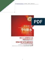 《杜拉拉升职记2—华年似水》PDF完整精校版