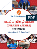 Today Tamil Current Affairs 20.12.2018