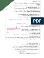 207263469-Doc1.pdf