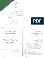Bhagvad Geeta-Urdu (Dr. Sajid Siddiqui)