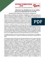 AgSyn_DS.OME_OPAKE_4-11-2016.pdf