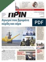 Εφημερίδα ΠΡΙΝ, 23.12.2018 | αρ. φύλλου 1406