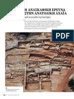 Η Ανασκαφική Έρευνα Στην Ανατολική Αχαΐα