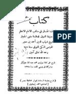 الخيرات الحسان في مناقب الإمام أبي حنيفة النعمان