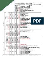 107學年一二學期成大行事曆.pdf