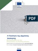 Η Ποιότητα Της Δημόσιας Διοίκησης Μια Εργαλειοθήκη Για Τους Επαγγελματίες Της Δημόσιας Διοίκησης