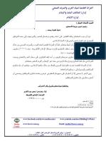 خطاب جريدة الدستور