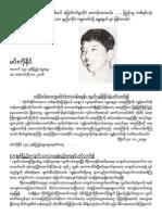 Min Ko Naing 18.10