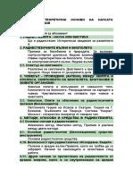 c7a4a518e1c 150739473-РАДИЕСТЕЗИЯТА-НАУКА-ИЛИ-МИСТИКА-МАРИЯ-МАНДАДЖИЕВА.pdf