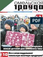 GP_Dec-27_N149