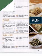 38_PeiMei2_[家常菜精选1288例.二(创意版)].傅培梅.高清扫描版(ED2000.COM)