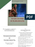 Technologies and Corporeality [Sokolovskiy, Sergei (ed.) Tekhnologii i telesnost'. Moscow, 2018]