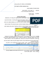 2018-12-27  State of Israel v Menashe Arbiv (14715-03-17) in the Rishon Magistrate Court –  Request for Rendering Decision on Request to Inspect (No 18)  // מדינת ישראל נ מנשה ארביב (14715-03-17) בבית המשפט השלום ראשון – בקשה למתן החלטה על בקשה לעיון  (מס' 18)