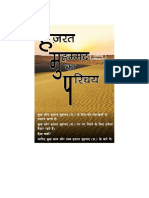 Hazrat Muhammed Ka Parichay