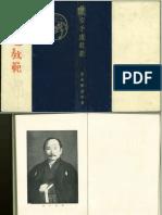 Funakoshi 1935 Images