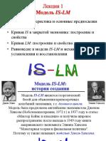 Лекция 1. Модель IS-LM.pptx