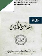 ابصارالعین فی انصارالحسینؑ - Absar-ul-Ain Fi Ansar-ul-Hussain (A.S)