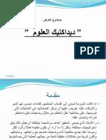 ديداكتيك العلوم.pptx