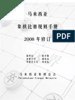 MsiaCCRule08.pdf