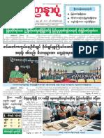 Yadanarpon Daily 28-12-2018