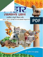 BIHAR SAMANYA GYAN - Manish Ranjan.pdf