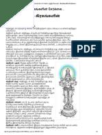 சந்திர யோகம்'- கிரகங்களின் சேர்க்கை…