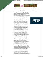 ఆంధ్రభారతి - పద్య కావ్యములు - పానశాల - దువ్వూరి రామిరెడ్డి ( తెలుగు కావ్యములు ఆంధ్ర కావ్యములు)