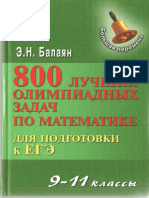800 Лучших Олимпиадных Задач По Математике Для Подготовки к ЕГЭ 9-11