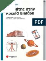 Claude Mosse-Ο πολίτης στην Αρχαία Ελλάδα-Σαββάλας (1996).pdf