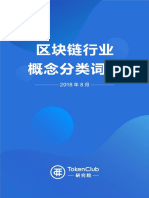 chinese blockchain dictionary