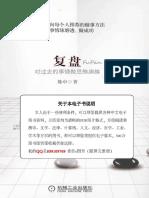 复盘 对过去的事情做思维演练 陈中著 2013.08 190页