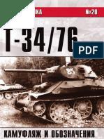 20 T-34-76 Kamuflyazh i Oboznachenia
