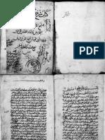 شرح الاسماء الحسنى موضح الطريق للبوني.pdf