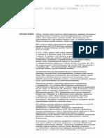 13_41_01.pdf
