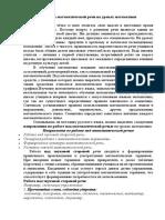 Razvitie Matematicheskoy Rechi v Nachalnykh Klassakh