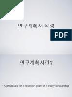 2012 5주차(0405)_연구계획서작성_박정규
