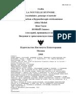обучение технике бесконтактного боя психотехника pdf
