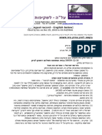 2018-12-29  State of Israel v Efraim Naveh (58959-12-18) in the Rishon LeZion Magistrate Court – Request to Inspect the authentic Indictment record // מדינת ישראל נ אפרים נוה ואח' (58959-12-18) בבית המשפט השלום ראשון לציון – בקשה לעיון בכתב האישום האמתית (אותנטי)
