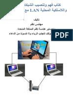 كتاب فهم وتنصيب الشبكات السلكية واللاسلكية المحلية Lan
