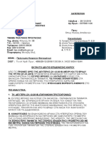 Λήψη Μέτρων-ΕΚΤΑΚΤΟ 29-12-2018 ΑΚΡΙΒΕΣ_signed