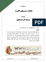 حفاظت سیستمهای الکتریکی.pdf