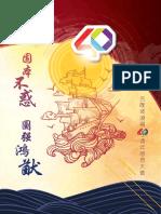 精簡網絡版 吉隆坡道場40週年特刊