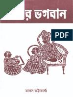 Bhonder Bhogoban by Manas Bhattacharya