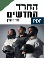 החרדים החדשים / דוד זולדן