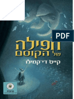 הפילה של הקוסם / קייט די-קמילו