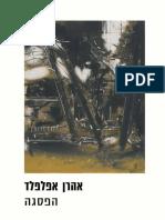 הפסגה / אהרן אפלפלד