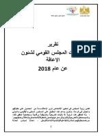 تقرير-انجازات-القومي-للإعاقة (1)-1