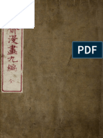hokusaimanga09kats.pdf