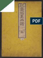 Vol 145 Hokusai manga.pdf