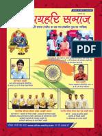 Agrahari Samaj June July 2018